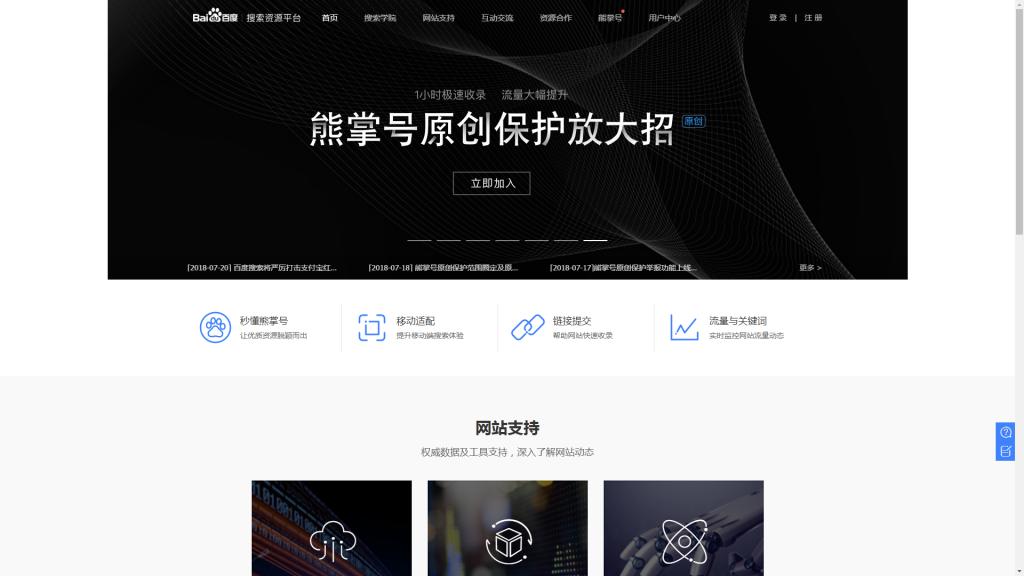 Baidu Webmasters Tools Error 404 Page Not Found