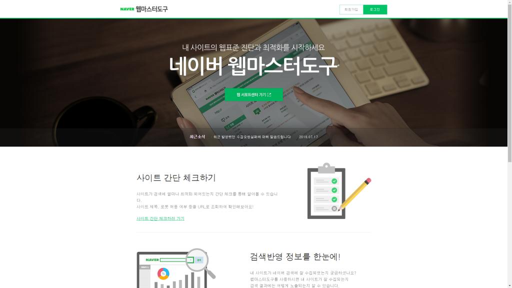 Naver Webmasters Tools - Erro 404